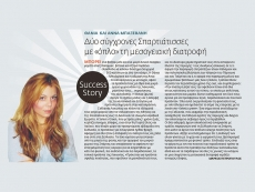 OIKONOMIA – NEWSPAPER EPENDYTIS, AUGUST 2012